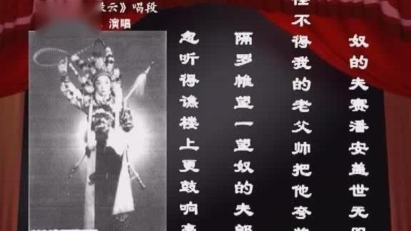 豫剧皇后陈素真《柳绿云》忽听得谯楼上更鼓响亮(1936年)