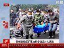 贵州安顺煤矿事故初步确定21人遇难 [晚间新闻报道]