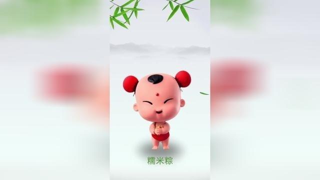 招财童子端午节儿歌祝福:普通话版
