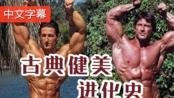 弗兰克·赞恩 - 健美的进化   中文字幕