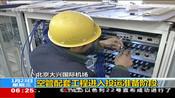 北京大兴国际机场:空管配套工程进入投运准备阶段