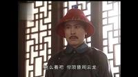 康熙王朝 康熙怒贬莫总督 降为知府省自身
