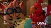 《探探猫之奇幻马戏团》 第13集 奇怪的小偷