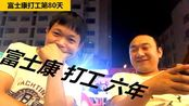 河南小伙在郑州富士康一干就是6年,二喜和老友相见,欢乐无穷