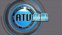 香港亚洲电视本港台 ATV焦点 背景音乐 片头/片尾