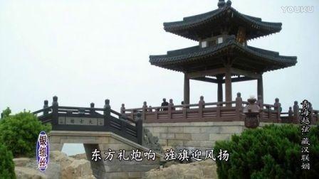 青海越弦:藏汉联姻 演唱:李成梅