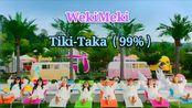 【WekiMeki】Tiki-Taka(99%) MV 中韩字幕 @神迹出品