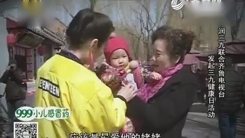 华润三九联合齐鲁电视台 发起三九健康日活动