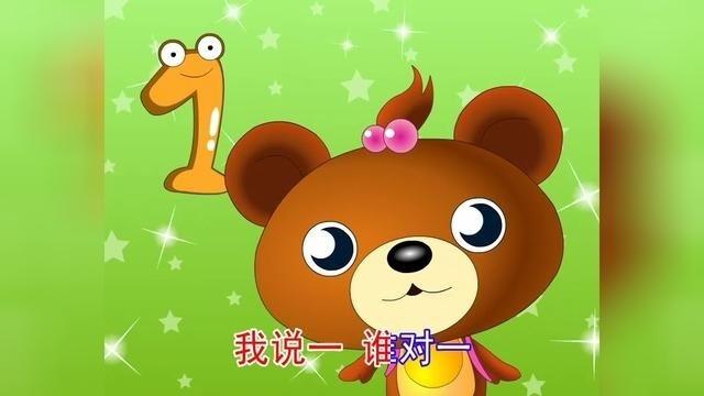 《欢乐小熊》经典幼儿歌曲系列之对数歌