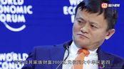 马化腾正式成为华人首富!身家2950亿!为什么马化腾怎么成功?