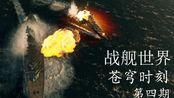 """战舰世界:苍穹时刻第四期""""复仇之旅"""""""