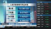离岸流动性持续收紧:香港隔夜人民币HIBOR大涨超500点