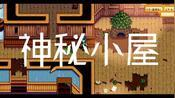 星露谷物语,镇长带我去神秘小屋,里面有神奇的文字,看不懂!
