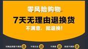京东商城偷改规则!拒绝为消费者七天无理由退货