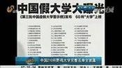 中国210所野鸡大学完整名单曝光