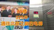 【330米81层!北京最高的云顶电梯】迅达M高速7m/s消防货梯@某酒店