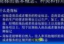 工商行政管理37-本科视频-西安交大-要密码到www.Daboshi.com