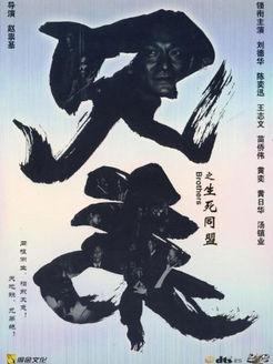 兄弟[生死同盟](剧情片)