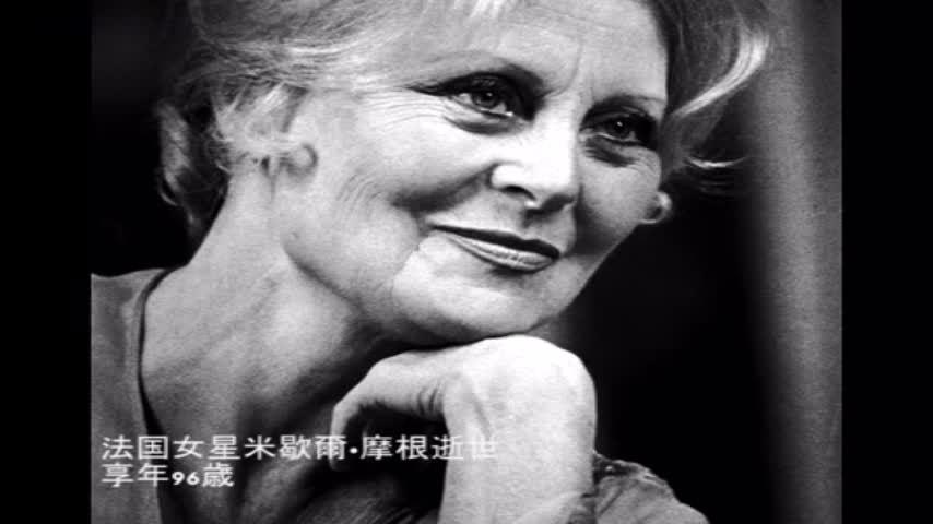 首位戛纳最佳女主角米歇尔·摩根去世,享年96岁