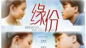 徐嘉苇 & 张阳阳-缘 电影《缘份》推广曲