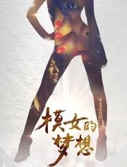 模女的梦想(爱情片)