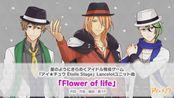 【アイ★チュウ toile Stage】 Lancelot『Flower of life』試聴動画