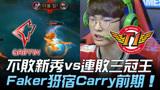 GRF vs SKT 不败新秀vs连败三冠王 Faker亚索Carry前期!