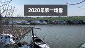 苏北农村迎来2020年第一场小雪,瑞雪兆丰年,希望疫情早点结束