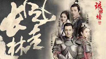 一口气看《琅琊榜之风起长林》,刘昊然的颜值真是让人不能自拔啊!