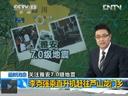 雅安7.0级地震已致102人死亡