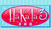 【HKT48】Hakata 百貨店 3号館 合集