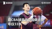 永远的51号!前北京男篮队长吉喆因病去世 曾三获CBA总冠军 视频