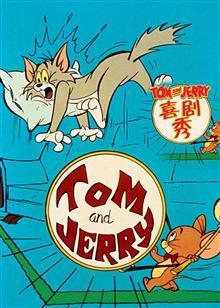 猫和老鼠之喜剧秀