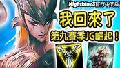 「Nightblue3精華」 我回來了 第九賽季絕對是打野天下!新造型「幽闇女巫」卡蜜兒超帥! (中文字幕) -LoL 英雄聯盟