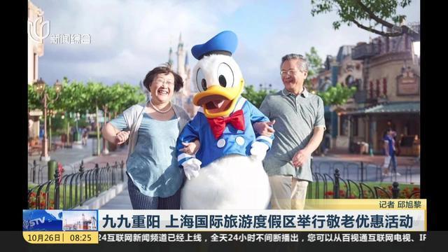 九九重阳 上海国际旅游度假区举行敬老优惠活动