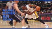 巴迪-希尔德自述:我从NBA超级巨星身上学到的点点滴滴