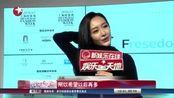 独家专访王鸥:戏里生活判若两人 跟王凯只是哥们儿
