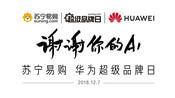 谢谢你的AI  苏宁华为超级品牌日-PConline评测-太平洋电脑网