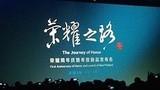 2014华为荣耀6Plus新品发布会