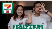 【华华】日本711美食试吃测评 | 丰盛的便利店早餐 ft. 小天