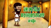 [五花喔]迷失岛2.时间的灰烬#中-经典手机解谜游戏