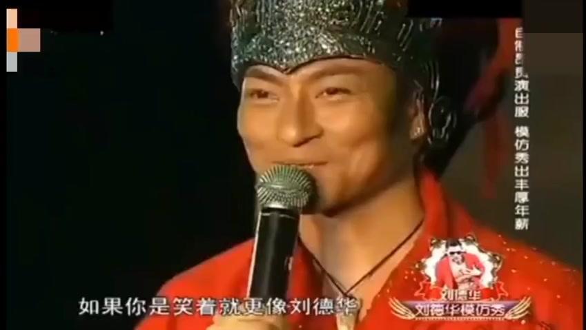 小伙模仿刘德华年入30万 一上台郭德纲以为华仔来了