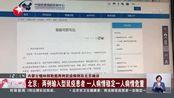 内蒙古锡林郭勒盟两例鼠疫病例在北京确诊:国家卫健委已派专家赴内蒙古查明鼠疫传染源
