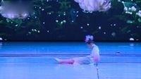 奇艺舞蹈《爱莲说》宋晨悦