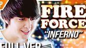 """炎炎ノ消防隊 (OP) - """"Inferno (インフェルノ)"""" FULL VER. - Fire Force┃Cover by Shayne Orok"""