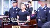 张扣扣案二审庭审十小时后宣判:驳回上诉 维持一审死刑判决