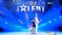 中国达人秀马云:杂技情侣为爱坚守(1)