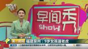 """早间秀 """"话""""龙点睛:福建泉州9岁女孩遛老虎"""