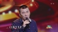 陈建斌VS于毅 跨界歌王 170513