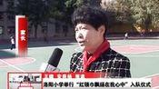 """洛阳小学举行""""红领巾飘扬在我心中""""入队仪式—在线播放—优酷网,视频高清在线观看"""